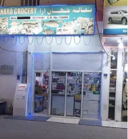 Commercial Developed U/F Shop  for sale in Al-Rayyan #14803 - 1  image