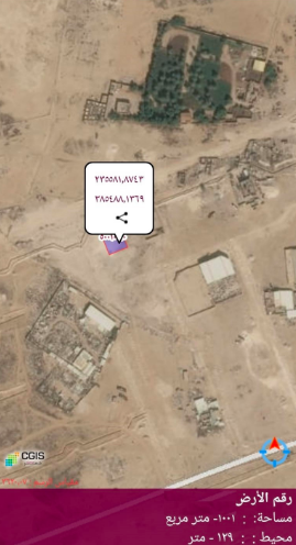 Residential Land Residential Land  for sale in Al-Thumama , Doha-Qatar #7670 - 1  image