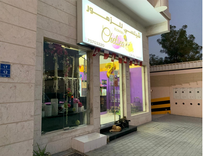 Commercial Developed F/F Shop  for sale in Al-Wakrah-Municipality #7861 - 1  image
